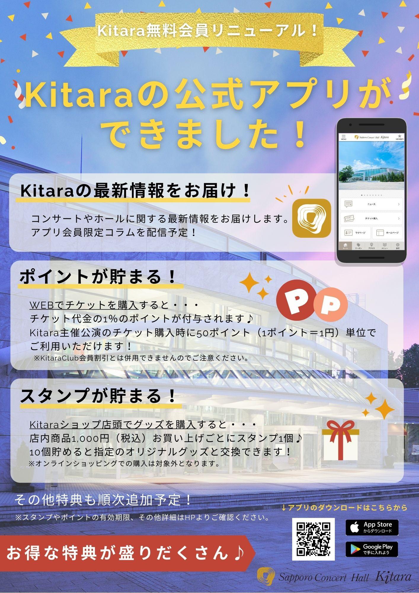 札幌コンサートホールKitaraの公式アプリ(登録無料)ができました!イメージ画像1